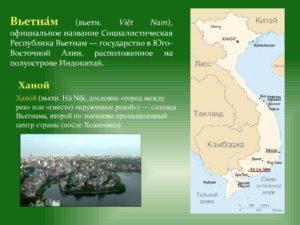 Комплексная страноведческая характеристика Республики Вьетнам