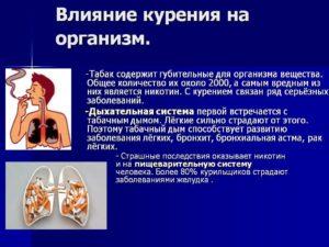 Действие табака на организм человека