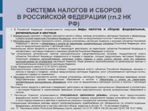 Действующие налоги и сборы в Российской Федерации