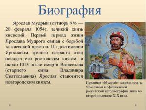 Князь Ярослав Мудрий реферат