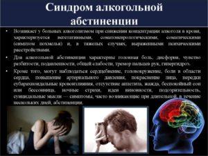 Алкоголизм Стадии и симптомы алкоголизма Алкогольный психоз, симптомы Этиология и лечение алкоголизма