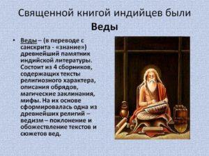 Ведическая литература