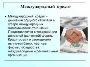 Деньги и кредит в сфере международных экономических отношений