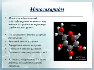 Моносахариди