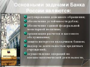 Функции Банка России по регулированию налично-денежного обращения реферат