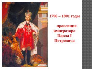 Царствование Императора Павла 1