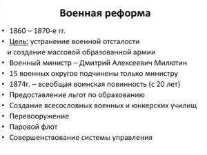 ВОЕННЫЕ РЕФОРМЫ