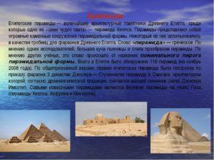 Реферат Архитектура Древнего Египта