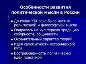Специфика российской политической мысли