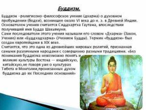 Буддизм – религиозно-философское учение
