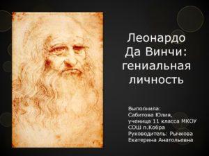 Леонардо Да Винчи: гениальная личность