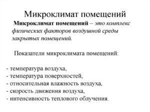 МИКРОКЛИМАТ ПОМЕЩЕНИЙ