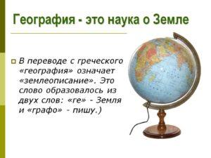 Реферат Науки о Земле