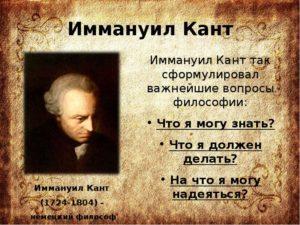 Философия Иммануила Канта
