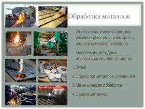 Прогрессивные методы обработки металлов