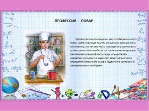 Доклад на тему: Зачем нужно знать математику повару-технологу
