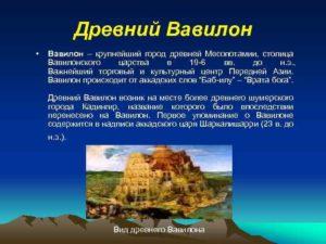 Вавилон – крупнейший город древней Месопотамии