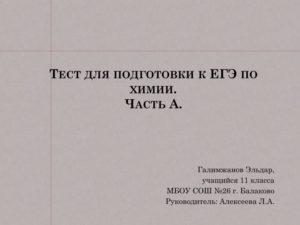 Подготовка к сессии по химии (часть 1)