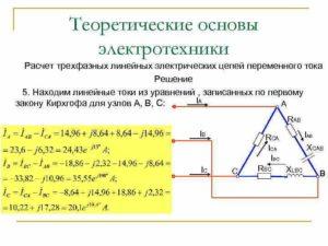 Анализ линейных трехфазных электрических цепей переменного тока