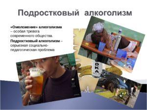 Ранний алкоголизм как социально-педагогическая проблема