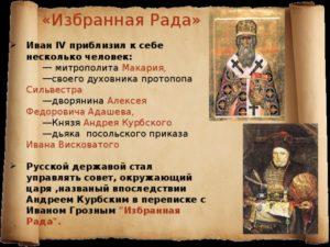 Деятельность 'Избранной Рады' во времена Ивана Грозного