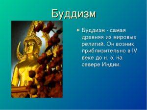 Религии мира: Буддизм