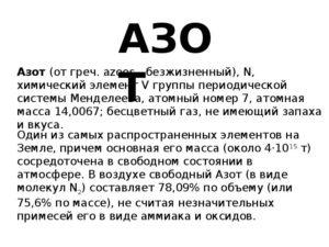 АЗОТ ХИМИЧЕСКИЙ ЭЛЕМЕНТ