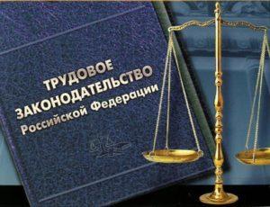 Надзор за соблюдением трудовых прав граждан