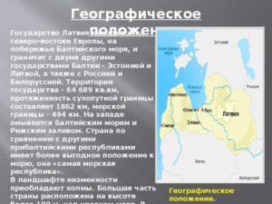 ЛИТВА: география и экономика