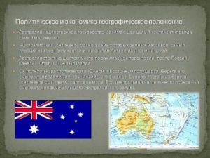 Австралия – экономико-географическая характеристика