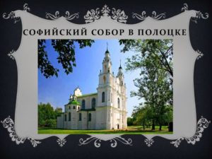 7 чудес Белорусии