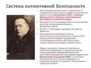 Советский Союз — поборник коллективной безопасности