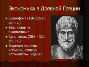 Экономика Древней Греции