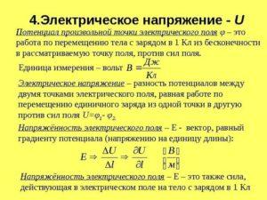 ЭЛЕКТРИЧЕСКИЙ ЗАРЯД, НАПРЯЖЕНИЕ, ПОТЕНЦИАЛ