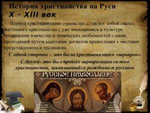 История православия на Руси