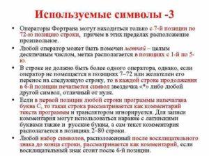 Лекция 11 Операторы Фортрана