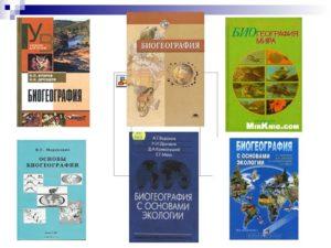 Биогеография практика №3