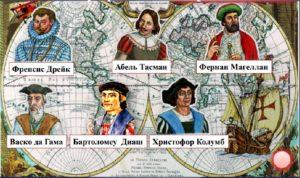 История великих географических открытий