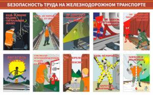Охрана труда на железной дороге