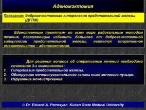 Осложнения аденомэктомии