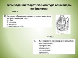 Международная олимпиада по Биологии для 5-11 классов Задания для 9 класса