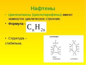Циклоалканы (циклопарафины)