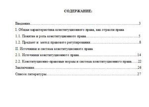 Курсовая законодательство (2)