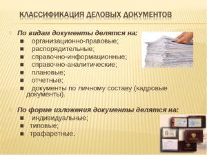 Основные формы деловой документации