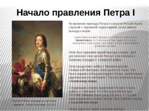 Влияние реформ Петра I на историю Отечества