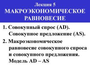 Лекция Макроравновесие