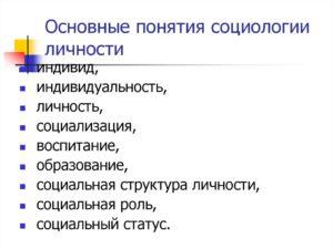 Основные понятия социологии личности