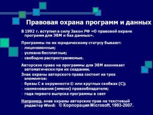 Виды правовой охраны программ для ЭВМ и баз данных