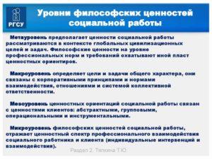 ФИЛОСОФСКИЕ ЦЕННОСТИ СОЦИАЛЬНОЙ РАБОТЫ