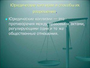 Юридические коллизии